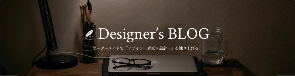 Designers Blog